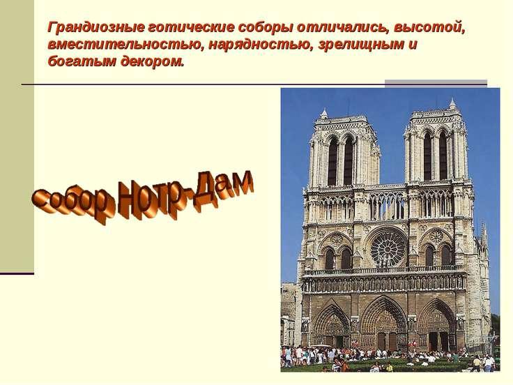 Грандиозные готические соборы отличались, высотой, вместительностью, наряднос...