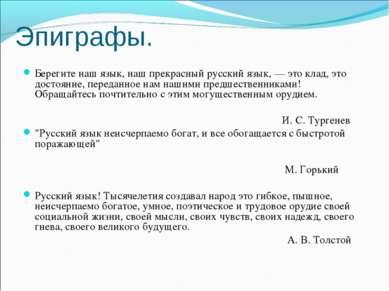 Эпиграфы. Берегите наш язык, наш прекрасный русский язык, — это клад, это дос...