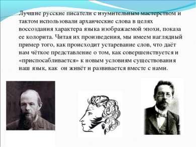 Лучшие русские писатели с изумительным мастерством и тактом использовали арха...