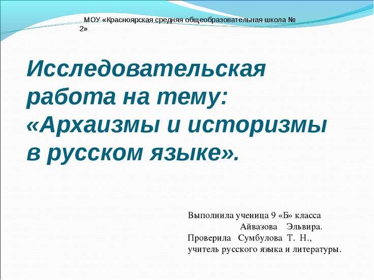 Исследовательская работа на тему: «Архаизмы и историзмы в русском языке». МОУ...
