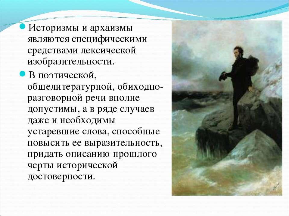 Историзмы и архаизмы являются специфическими средствами лексической изобразит...