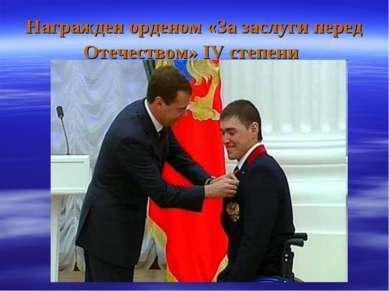 Награжден орденом «За заслуги перед Отечеством» IV степени