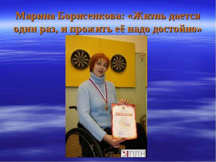 Марина Борисенкова: «Жизнь дается один раз, и прожить её надо достойно»