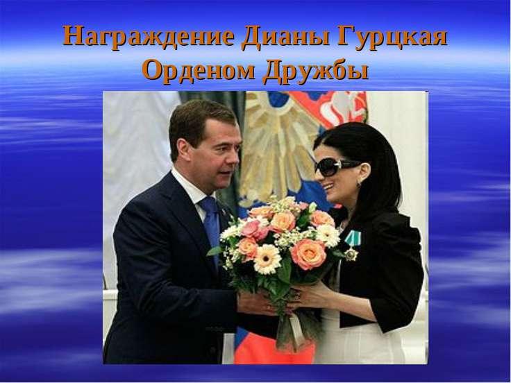 Награждение Дианы Гурцкая Орденом Дружбы