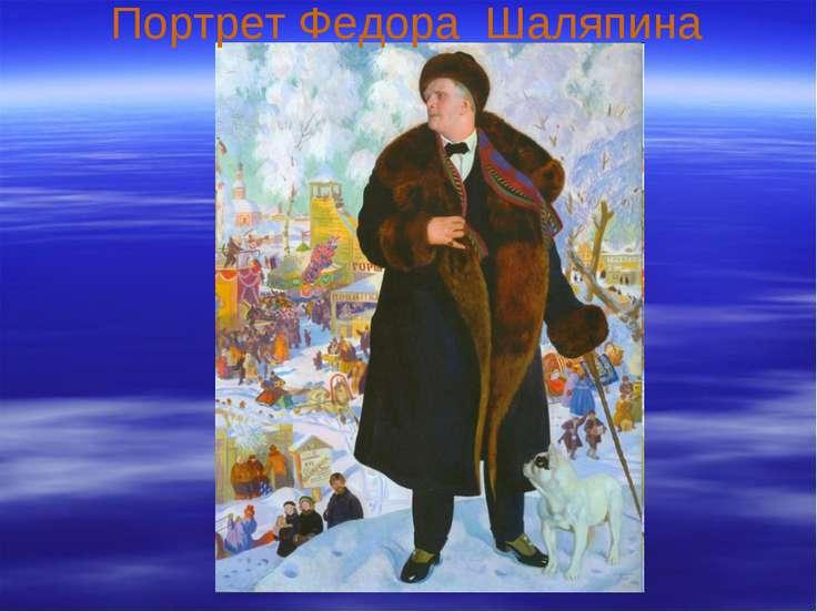Портрет Федора Шаляпина