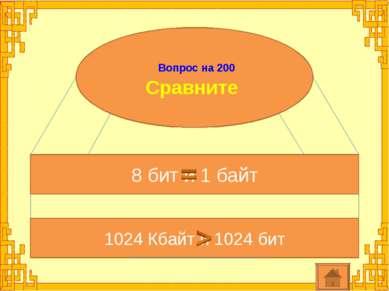 Вопрос на 200 Сравните 8 бит и 1 байт 1024 Кбайт и 1024 бит