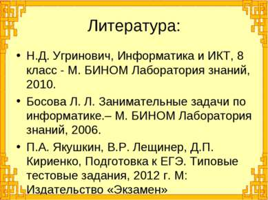 Литература: Н.Д. Угринович, Информатика и ИКТ, 8 класс - М. БИНОМ Лаборатория...