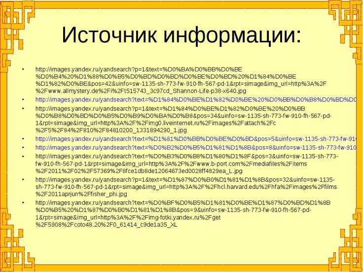 Источник информации: http://images.yandex.ru/yandsearch?p=1&text=%D0%BA%D0%BB...