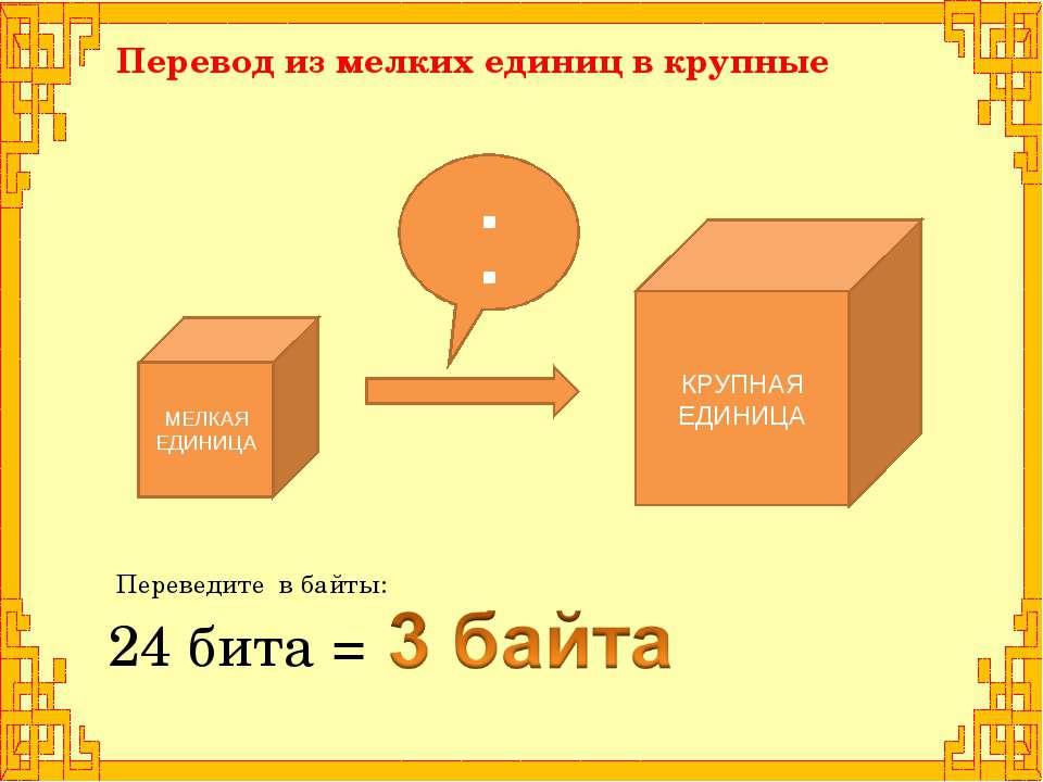 КРУПНАЯ ЕДИНИЦА 24 бита = МЕЛКАЯ ЕДИНИЦА : Перевод из мелких единиц в крупные...