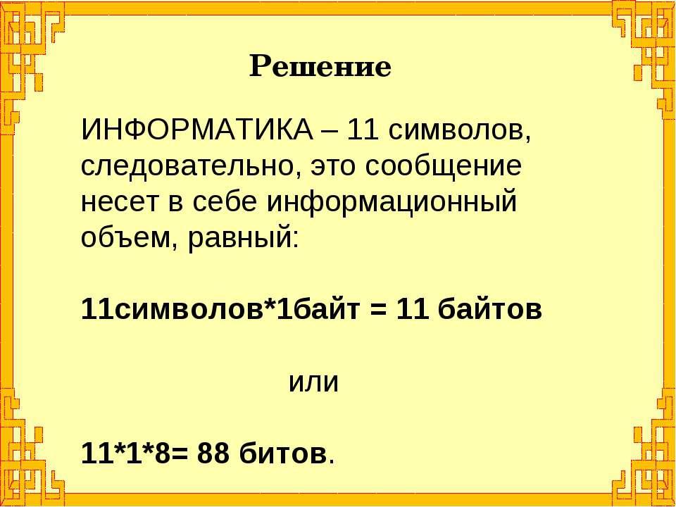 Решение ИНФОРМАТИКА – 11 символов, следовательно, это сообщение несет в себе ...