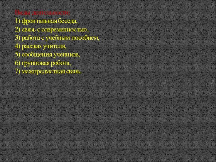 Виды деятельности: 1) фронтальная беседа, 2) связь с современностью, 3) работ...