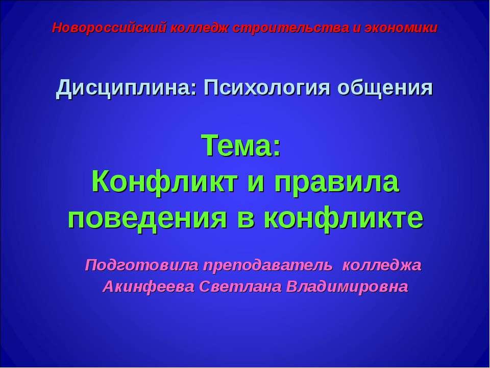 Дисциплина: Психология общения Тема: Конфликт и правила поведения в конфликте...