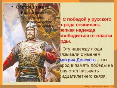 С победой у русского на-рода появилась крепкая надежда освободиться от власти...