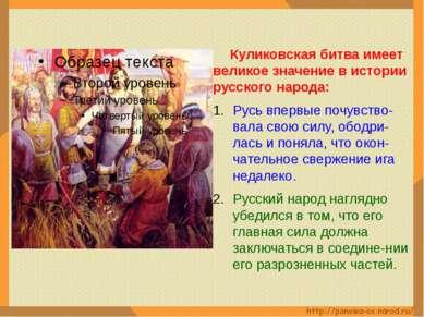 Куликовская битва имеет великое значение в истории русского народа: Русь впер...
