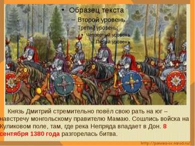 Князь Дмитрий стремительно повёл свою рать на юг – навстречу монгольскому пра...