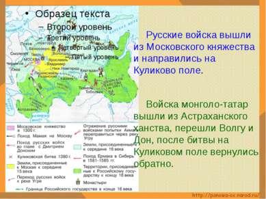 Русские войска вышли из Московского княжества и направились на Куликово поле....