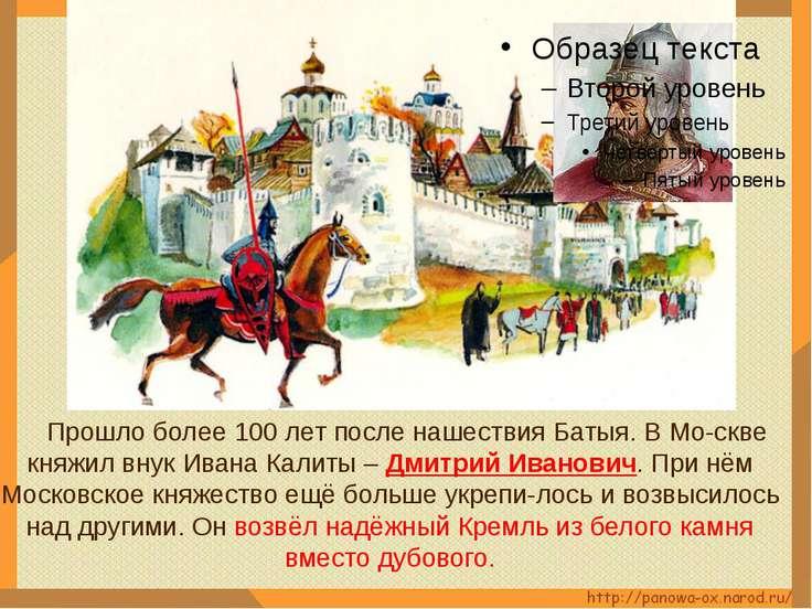 Прошло более 100 лет после нашествия Батыя. В Мо-скве княжил внук Ивана Калит...