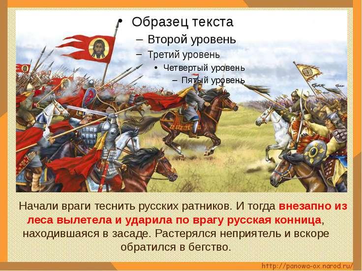 Начали враги теснить русских ратников. И тогда внезапно из леса вылетела и уд...
