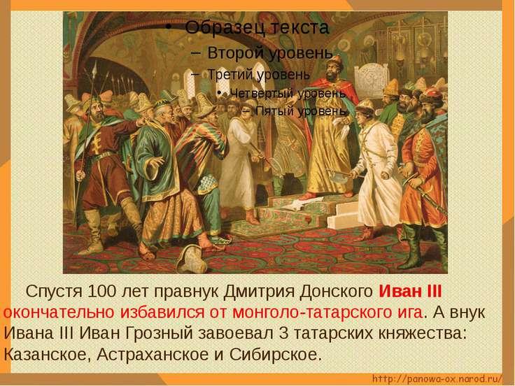 Спустя 100 лет правнук Дмитрия Донского Иван III окончательно избавился от мо...