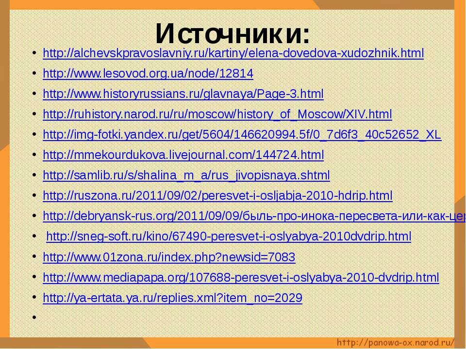 Источники: http://alchevskpravoslavniy.ru/kartiny/elena-dovedova-xudozhnik.ht...