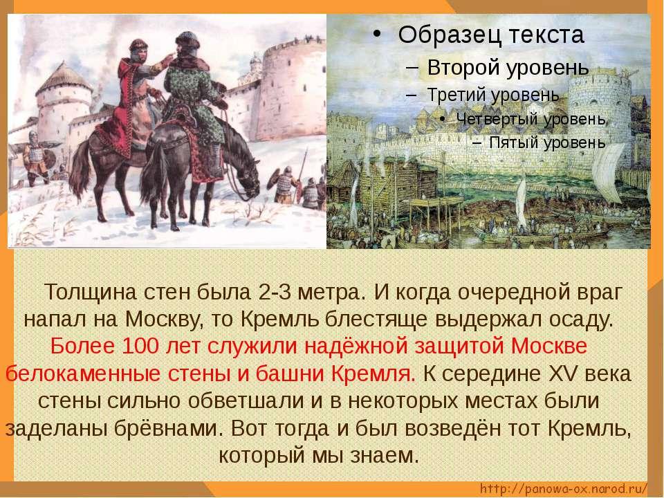 Толщина стен была 2-3 метра. И когда очередной враг напал на Москву, то Кремл...