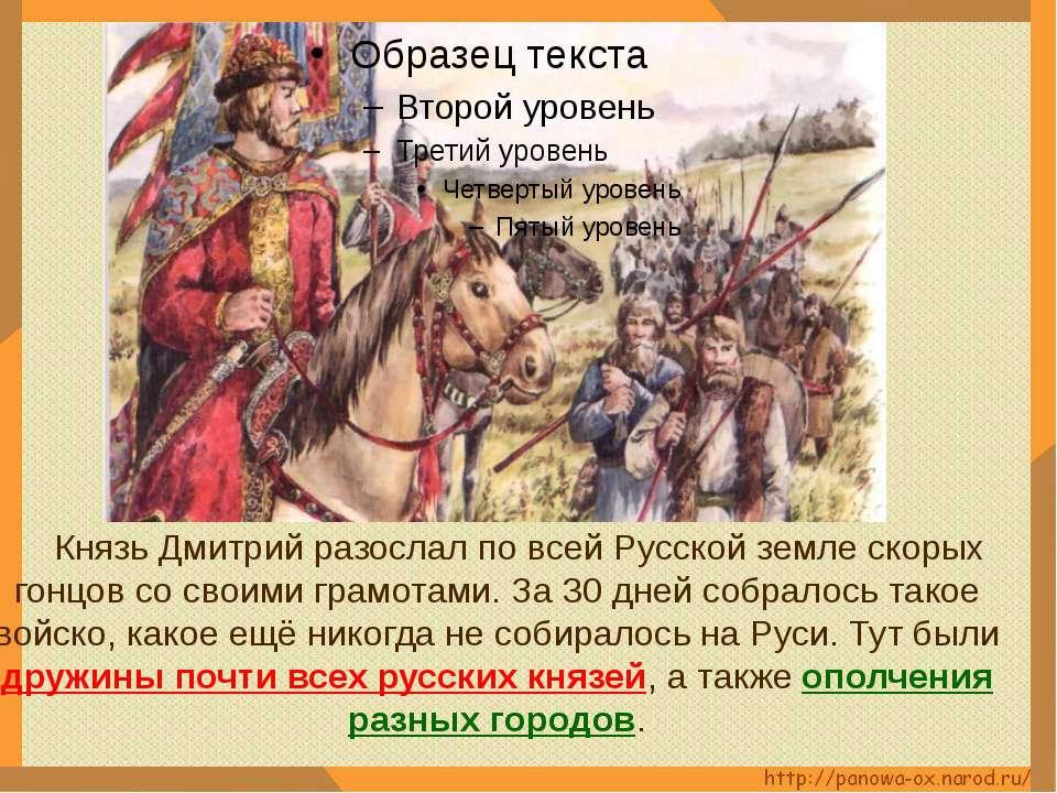 Князь Дмитрий разослал по всей Русской земле скорых гонцов со своими грамотам...
