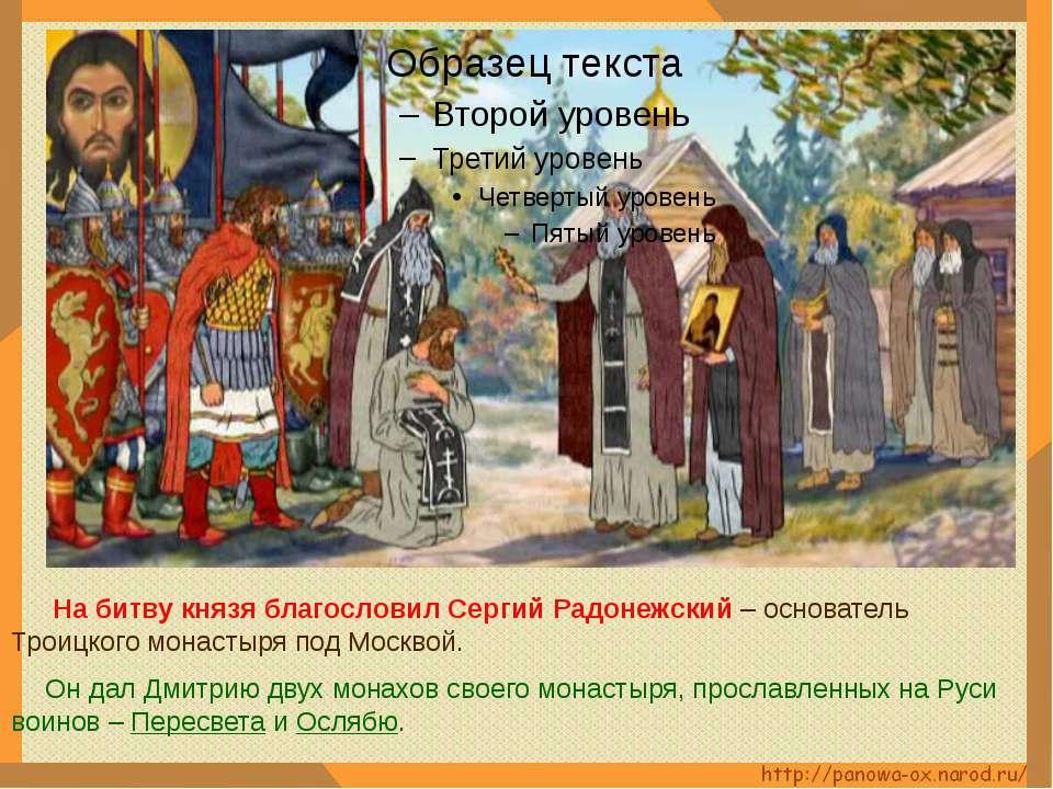 На битву князя благословил Сергий Радонежский – основатель Троицкого монастыр...