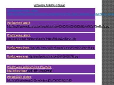 Изображение часов – совы http://www.millionpodarkov.ru/incoming_img/podarihit...