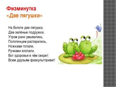 Физминутка «Две лягушки» На болоте две лягушки, Две зелёные подружки, Утром р...