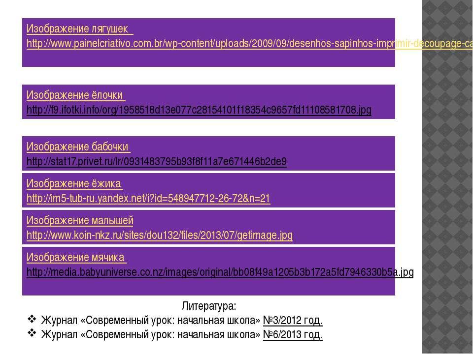 Литература: Журнал «Современный урок: начальная школа» №3/2012 год. Журнал «С...
