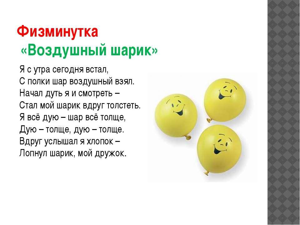 Физминутка «Воздушный шарик» Я с утра сегодня встал, С полки шар воздушный вз...