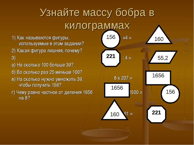 Узнайте массу бобра в килограммах 1) Как называются фигуры, используемые в эт...