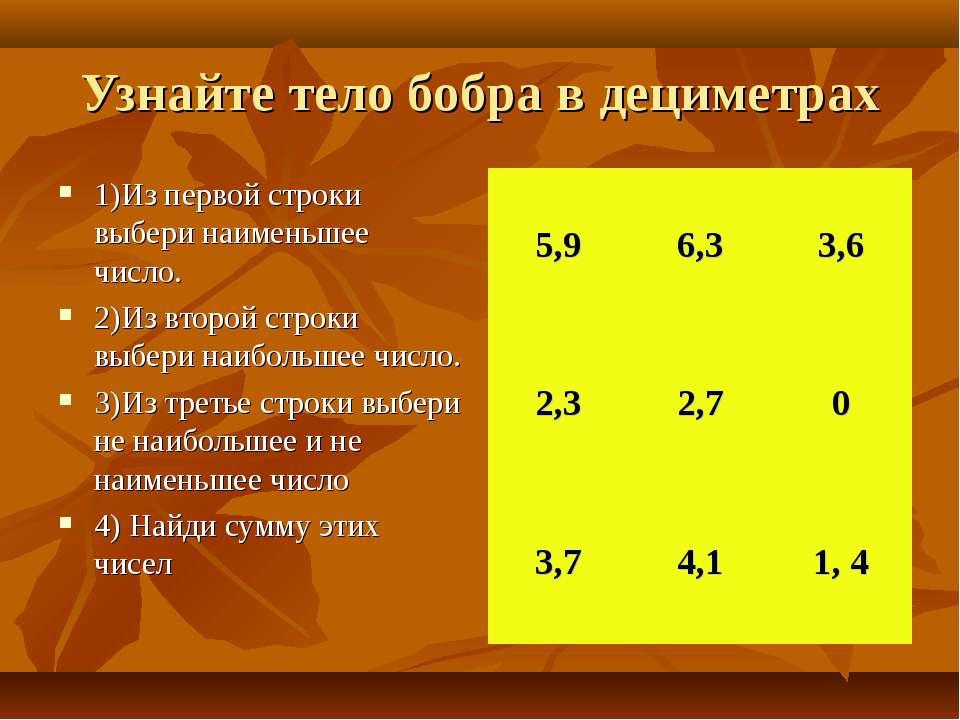 Узнайте тело бобра в дециметрах 1)Из первой строки выбери наименьшее число. 2...