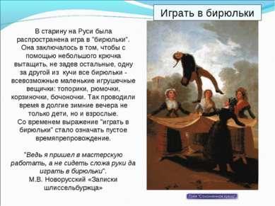 """В старину на Руси была распространена игра в """"бирюльки"""". Она заключалось в то..."""