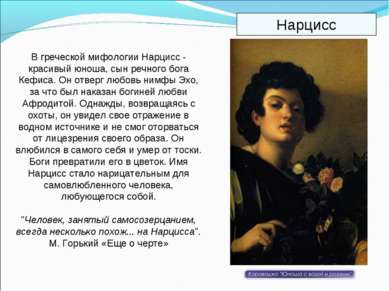 В греческой мифологии Нарцисс - красивый юноша, сын речного бога Кефиса. Он о...