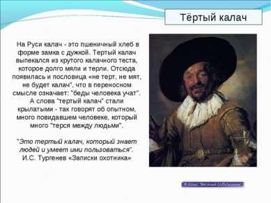 На Руси калач - это пшеничный хлеб в форме замка с дужкой. Тертый калач выпек...