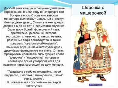 До XVIII века женщины получали домашнее образование. В 1764 году в Петербурге...