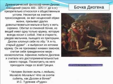 Древнегреческий философ-киник Диоген Синодский (около 400 - 325 г.г. до н.э.)...