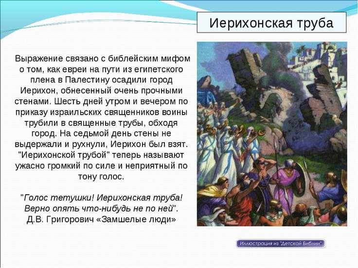Выражение связано с библейским мифом о том, как евреи на пути из египетского ...