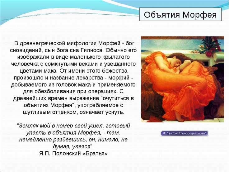 В древнегреческой мифологии Морфей - бог сновидений, сын бога сна Гипноса. Об...