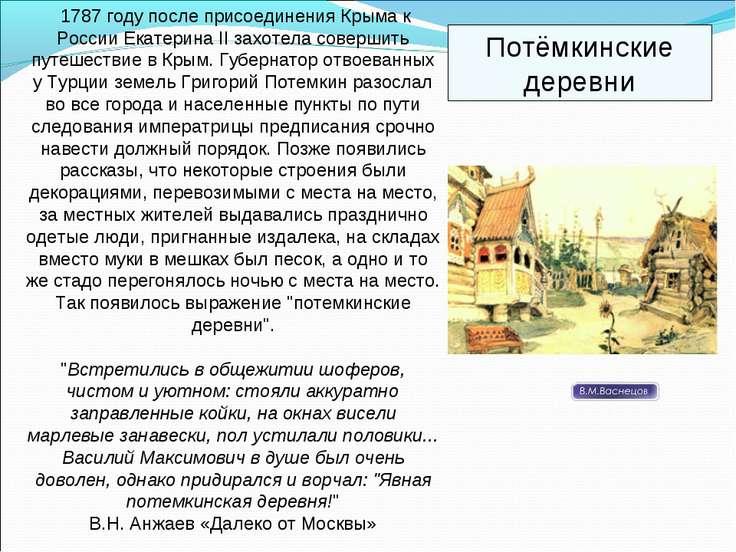 1787 году после присоединения Крыма к России Екатерина II захотела совершить ...