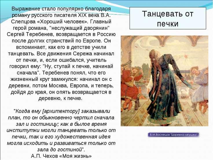 Выражение стало популярно благодаря роману русского писателя XIX века В.А. Сл...