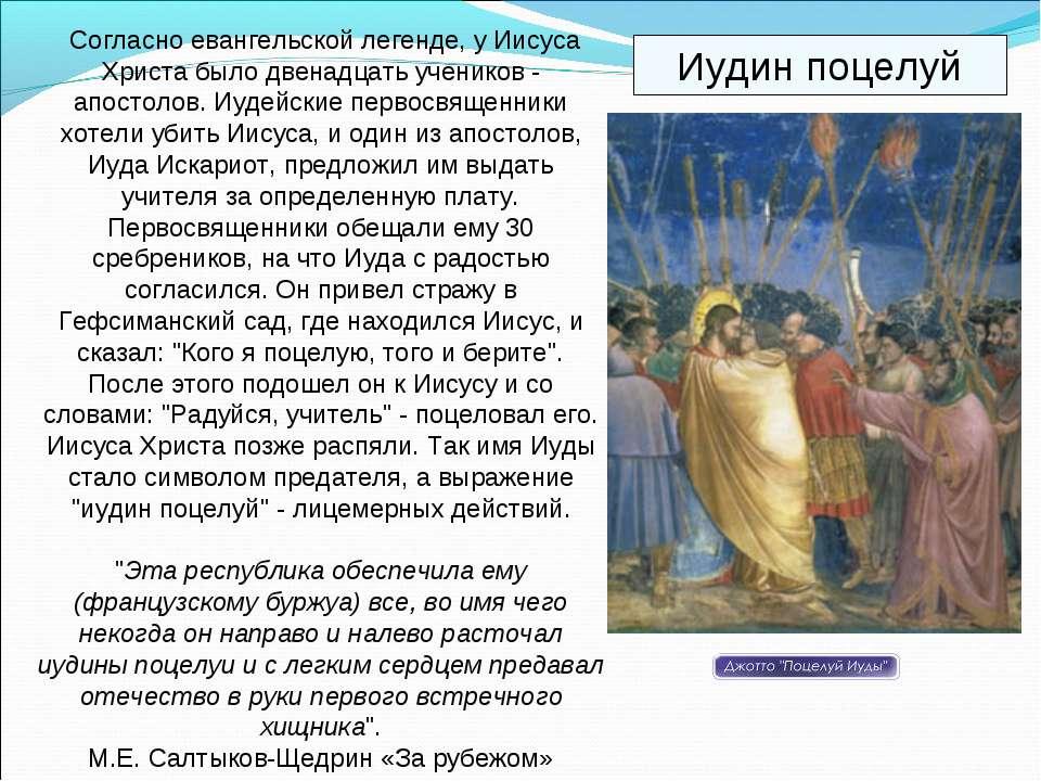 Согласно евангельской легенде, у Иисуса Христа было двенадцать учеников - апо...