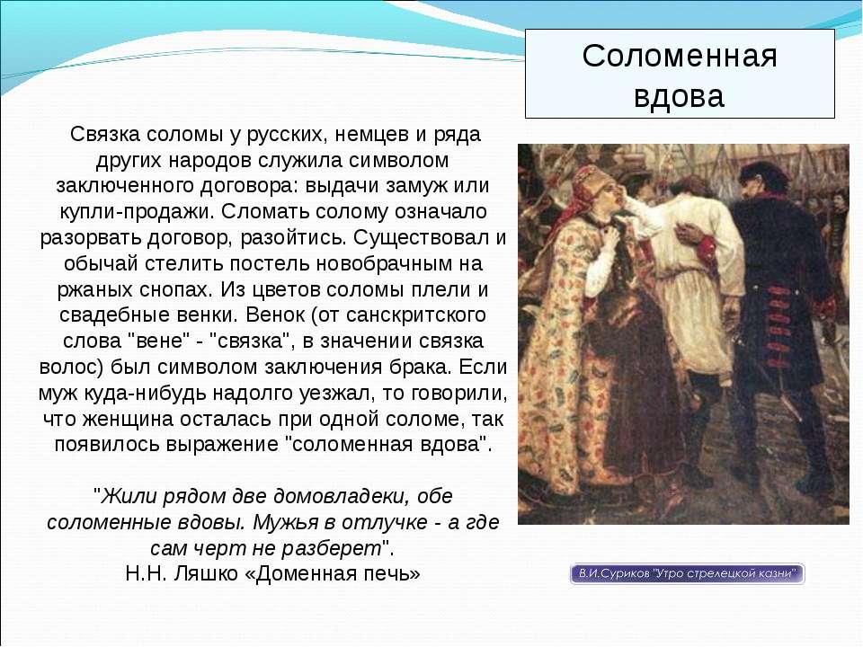 Связка соломы у русских, немцев и ряда других народов служила символом заключ...