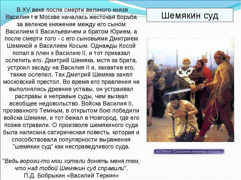 В XV веке после смерти великого князя Василия I в Москве началась жестокая бо...