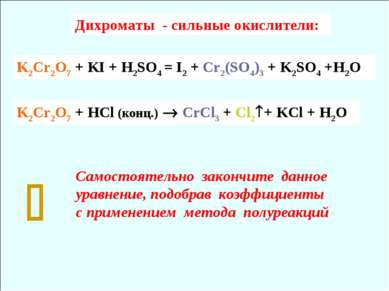 K2Cr2O7 + HCl (конц.) СrCl3 + Cl2 + KCl + H2O Самостоятельно закончите данное...