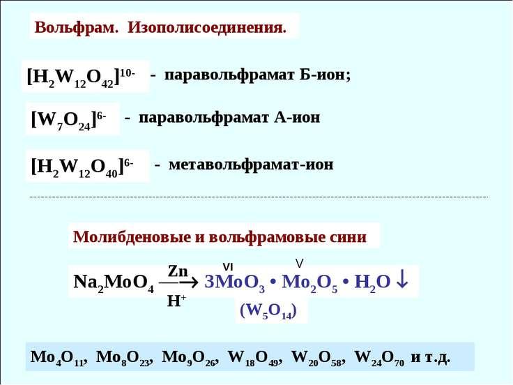 Вольфрам. Изополисоединения. [H2W12O42]10- - паравольфрамат Б-ион; [H2W12O40]...