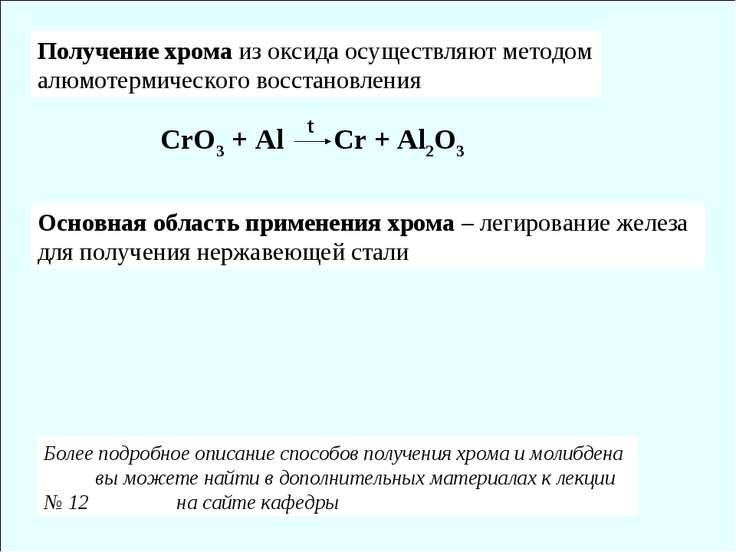 t CrO3 + Al Cr + Al2O3 Получение хрома из оксида осуществляют методом алюмоте...