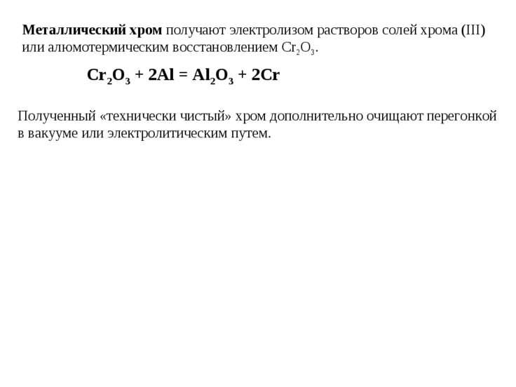Металлический хром получают электролизом растворов солей хрома (III) или алюм...