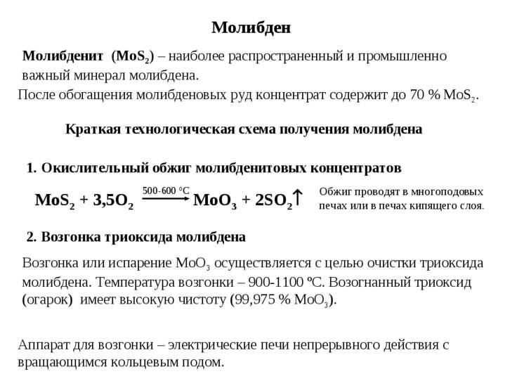 Молибден Молибденит (MoS2) – наиболее распространенный и промышленно важный м...